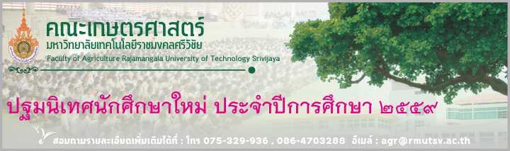 ปฐมนิเทศนักศึกษาใหม่ ประจำปีการศึกษา 2559